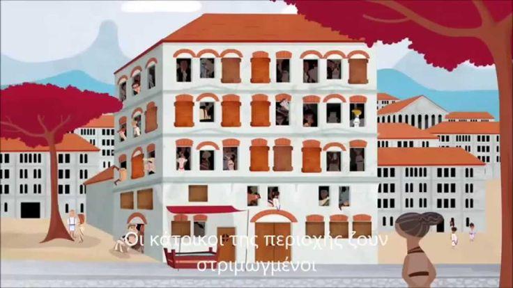 Μια μέρα στην Αρχαία Ρώμη με τον Λούκιο Ποπίδιο Σεκούντο