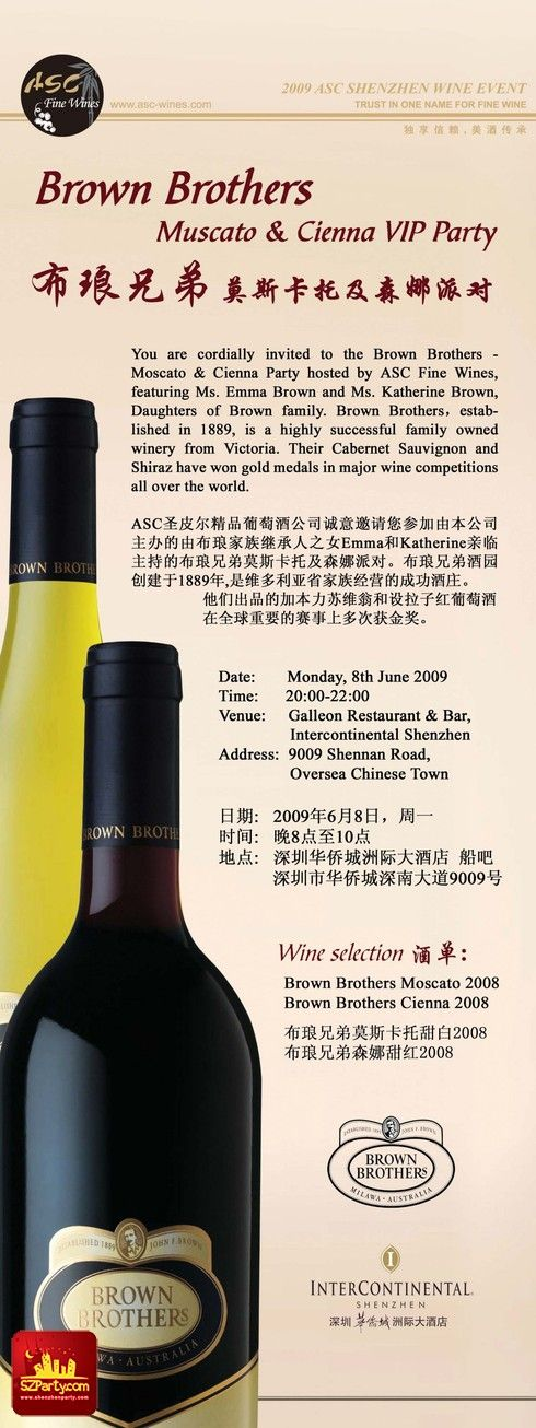 An invitation to Brown Brothers Moscato & Cienna VIP Party in   Shenzhen, China. Keep an eye out for more events in China coming soon.