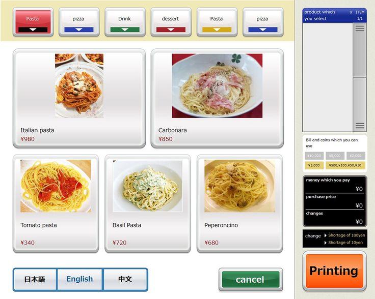 「てんや」「やよい軒」タッチパネル式券売機の導入を発表  「キーワードは外国語対応、コスト削減  詳しくはこちら http://www.free-pos.jp/kenbaiki/blog/tenya/