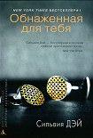 Обнаженная для тебя. Начните читать книги Дэй Сильвия в электронной онлайн библиотеке booksonline.com.ua. Читайте любимые книги с мобильного или ПК бесплатно и без регистрации.
