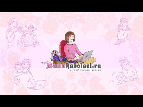 Добро пожаловать на MamaRabotaet.ru!