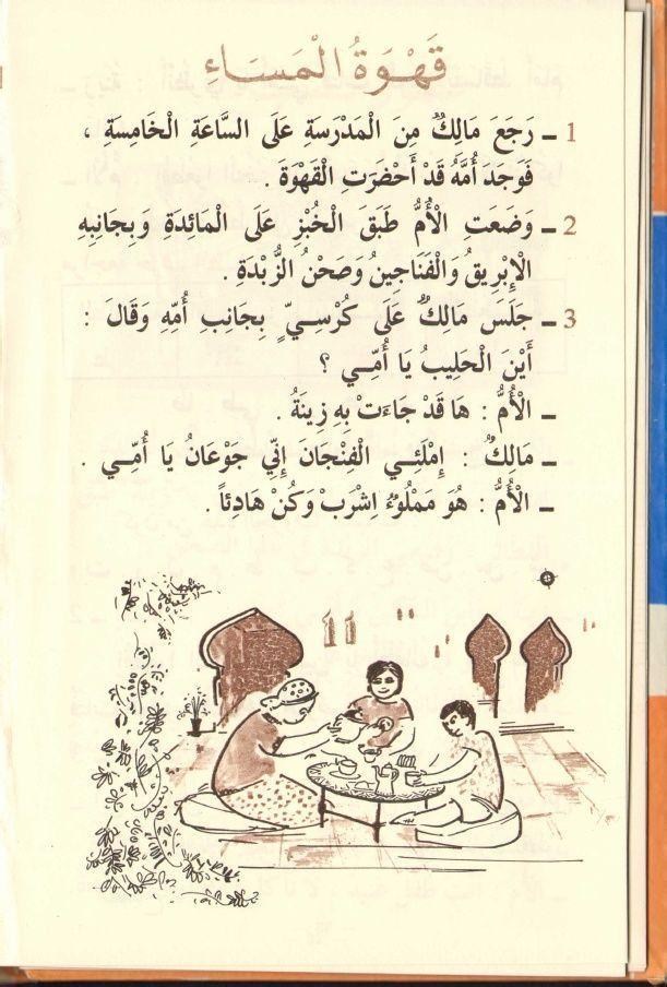 كتابي في القراءة للسنة الثانية Learnarabicactivities Learning Arabic Learn Arabic Online Arabic Lessons