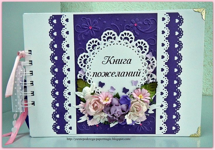 Волшебство бумаги: Книга пожеланий для Юлии.