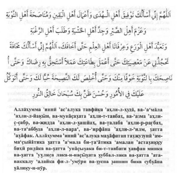 Намаз и дуа об исполнении желаний | Ислам, Молитвы, Религия