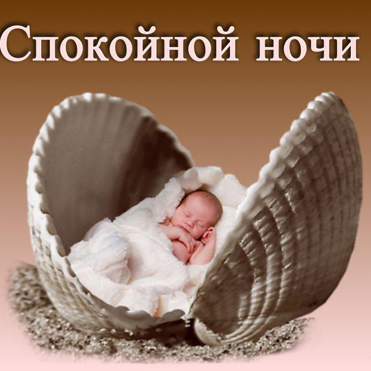 Детки картинка спокойной ночи