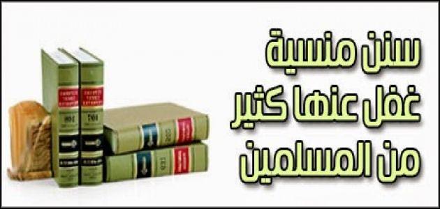 سنن الفطره Holy Quran Blog Posts Blog