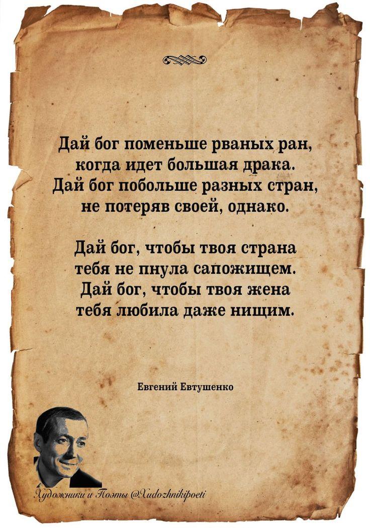 Evgeniy Evtushenko