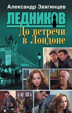 Скачать До встречи в Лондоне Александр Звягинцев FB2 EPUB TXT
