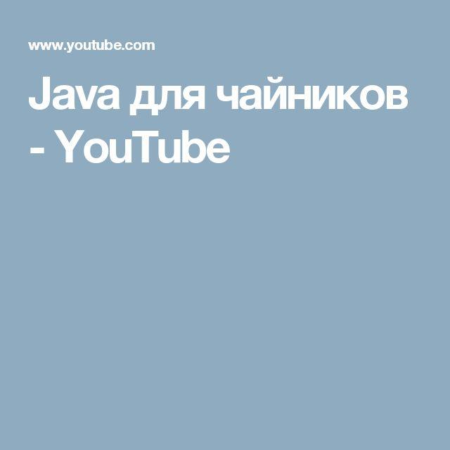 Java для чайников - YouTube