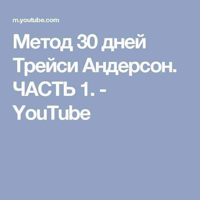 Метод 30 дней Трейси Андерсон. ЧАСТЬ 1. - YouTube