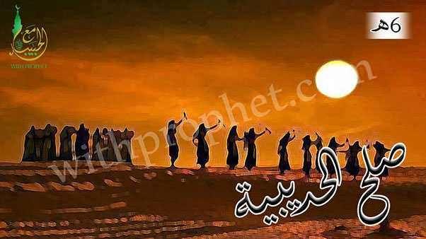 شروط صلح الحديبية Movie Posters Allah Poster