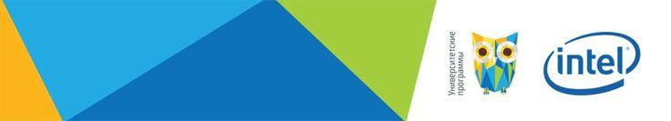 Скоро лето — пора подавать заявки в летнюю школу (интернатуру) Intel    Как повелось издавна, в начале апреля мы приглашаем вас принять участие в традиционной летней школе программистов Intel 0х7E1, которая состоится в июле-августе 2017 года. Вы молоды, занимаетесь программированием и интересуетесь такими темами, как оптимизация производительности, обработка видео и графики, машинное зрение? Вас привлекает возможность поработать в компании крутых профессионалов? Вам хочется решать интересные…