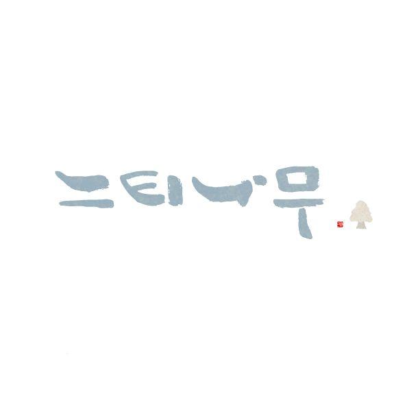 느티나무 zelkova tree # modern calligraphy, 캘리그라피, hand lettering, typography inspiration, type, 타이포그라피, graphic design, hangul, korean