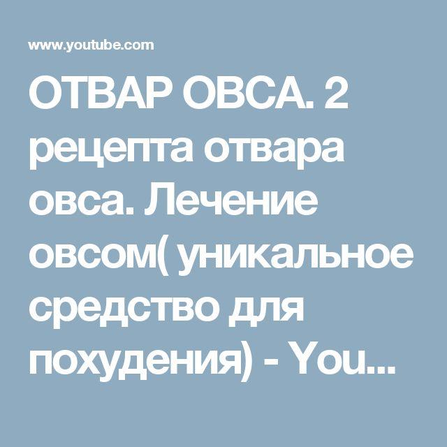 ОТВАР ОВСА. 2 рецепта отвара овса. Лечение овсом( уникальное средство для похудения) - YouTube