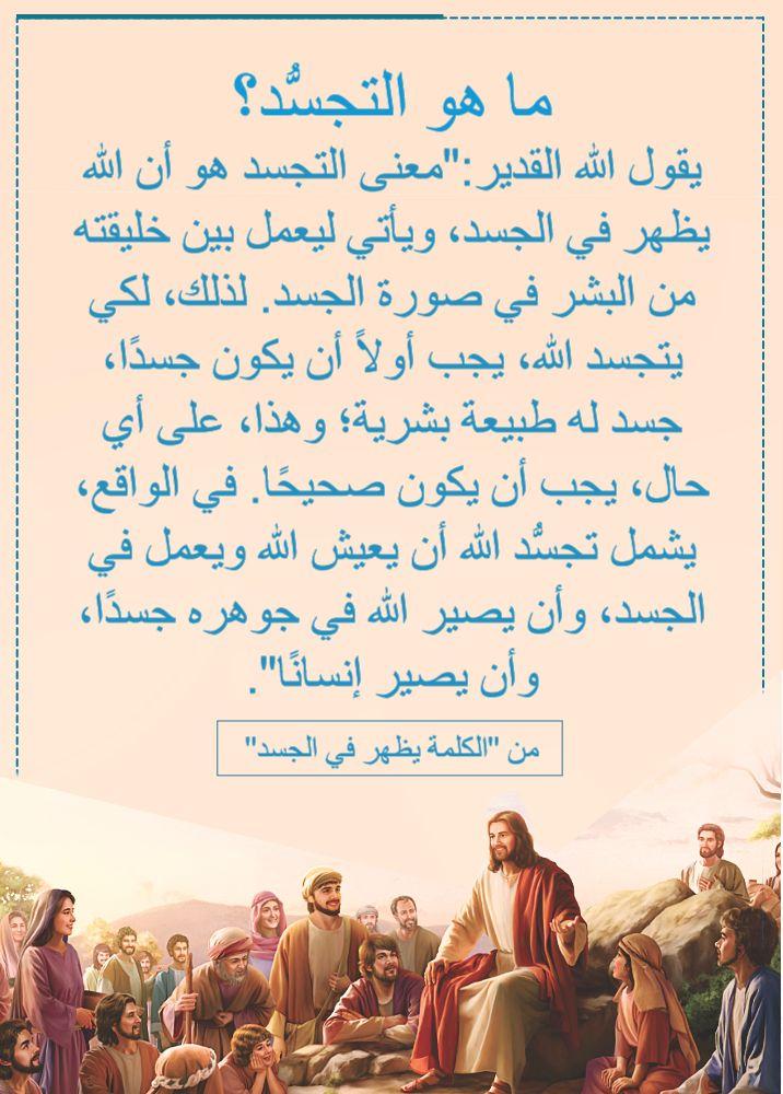 كلمة الله جوهر الجسد الذي سكنه الله الجزء الأول كنيسة الله القدير Words Movie Posters Poster
