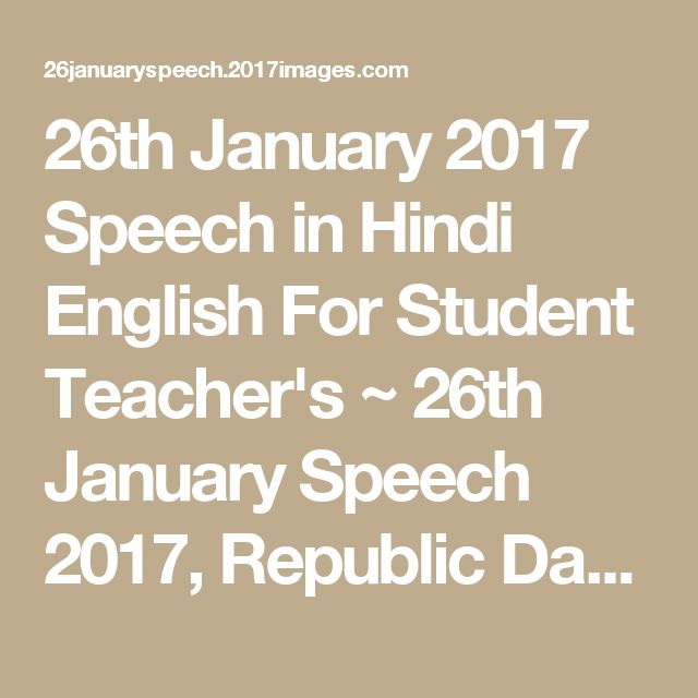 teachers day speech in hindi for kids 26th january | 69th republic day speech & essay pdf for kids, students & teachers in hindi, english, urdu, marathi, tamil, telugu, kannada, gujarati & malayalam font.