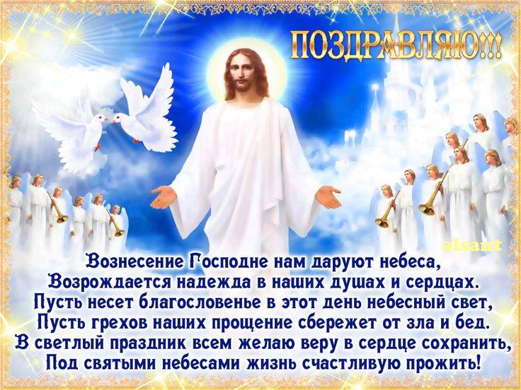 Открытка с вознесением господня, девушки ангела