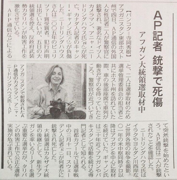 Anja Niedringhaus, 48, fearless photojournalist slain in Afghanistan attack(April 4, 2014)Tokyo Shimbun(April5)