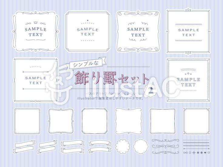 シンプルな飾り罫セット 飾り罫 アルバムデザイン フレーム かわいい