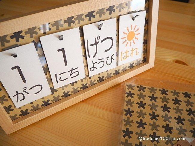 ダイソー材料で 手作り万年カレンダー 日めくりカレンダー 手作り 万年カレンダー 手作りカレンダー