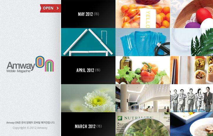 암웨이 온, 반응형 웹디자인으로 개편 | Webactually Korea