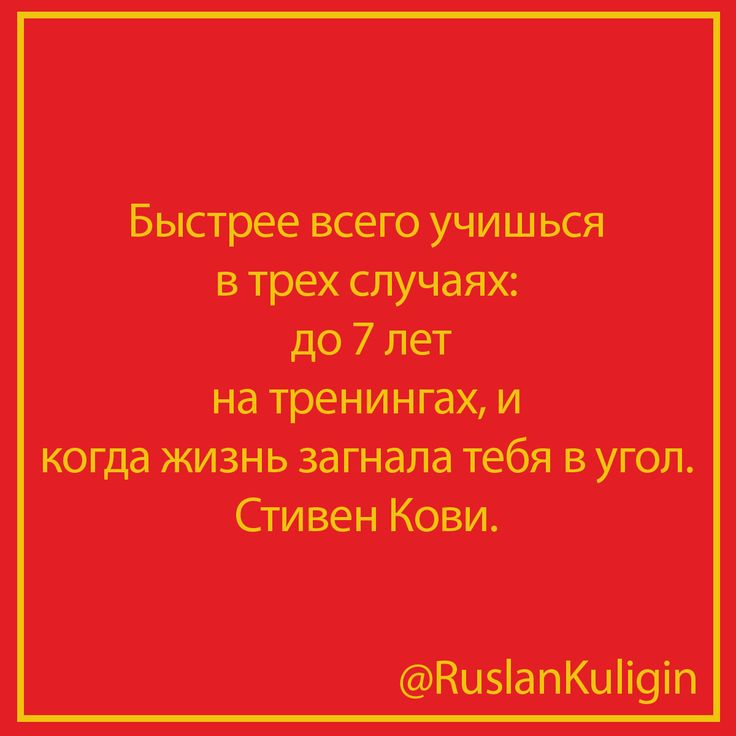 Быстрее всего учишься в трех случаях: 1️⃣До 7 лет. 2️⃣ На тренингах. 3️⃣ И когда жизнь загнала тебя в угол. ⠀⠀⠀⠀⠀⠀⠀⠀⠀⠀⠀⠀©️Стивен Кови. ⠀ 💭Я предпочитаю учиться на тренингах, а Вы? ⠀ #РусланКулигин #бесплатноижевск #доставкаижевск #доставкасушиижевск #иноарижевск #невестаижевск #прическаижевск #сегодняможно #ижевскмакияж