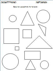 Φυλλα εργασίας για τα σχήματα-νηπιαγωγείο