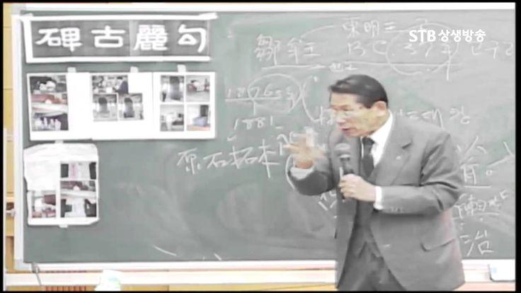 STB상생방송 STB 콜로키움 광개토대왕비문을 통해 본 우리 고대의 역사 2강