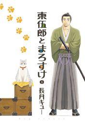 東伍郎とまろすけ(1)【楽天ブックス】夏目東伍郎(なつめとうごろう)は剣の達人。 師範をつとめる道場の内外を問わず、 彼にかなう者は見あたらない。 そんな東伍郎が剣以上に夢中になるもの…… それが、猫!! 東伍郎の愛猫・まろすけへの溺愛ぶりを 愛でる、猫好きコメディー!!
