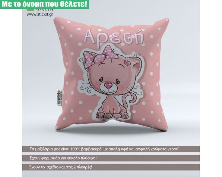 Cute pink kitten, 100 % βαμβακερό διακοσμητικό μαξιλάρι με το όνομα που θέλετε,9,90 €,https://www.stickit.gr/index.php?id_product=17905&controller=product