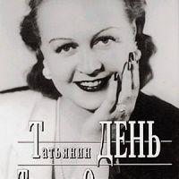 Аудиокнига Татьянин день Татьяна Окуневская