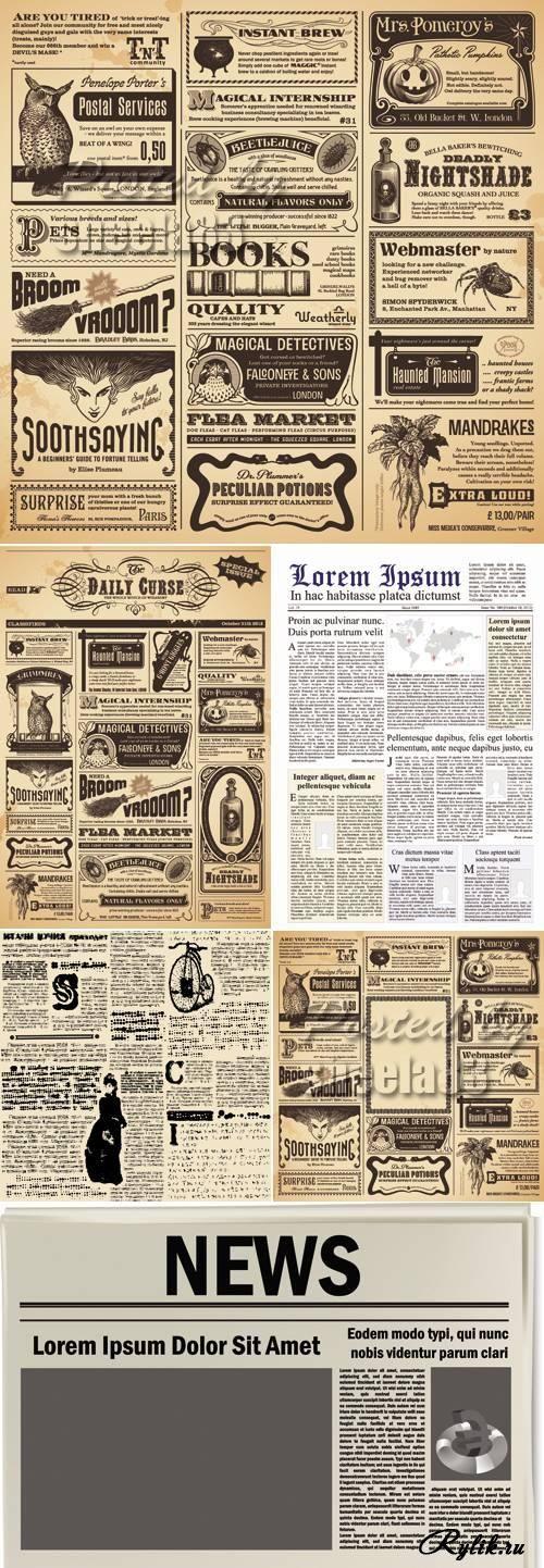 Старая газета - векторные шаблоны. Newspaper Templates Vector
