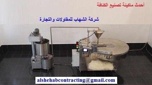 تقدم   شركة الشهاب للمقاولات والتجارة   أحدث   ماكينة تصنيع الكنافة   أتوماتيك بالكامل بدون يد عاملة   إستيراد جديدة   أستانل...http://alshehabtrade.blogspot.com/2016/01/blog-post_15.html .