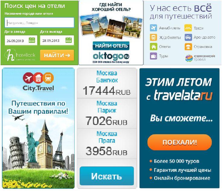 Представляем Вашему вниманию обзор туристических сервисов. Доверяйте только лучшим! http://vk.com/wall-71705920_168   #путешествие #туроператор #турпакет #туризм #заказ #бронирование #отели #билеты #страхование #travelata #hotellook #citytravel #связнойтрэвел #oktogo #aviasales