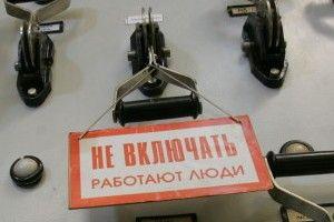25 января произойдет плановое отключение электроэнергии в Судаково - Сайт города Домодедово