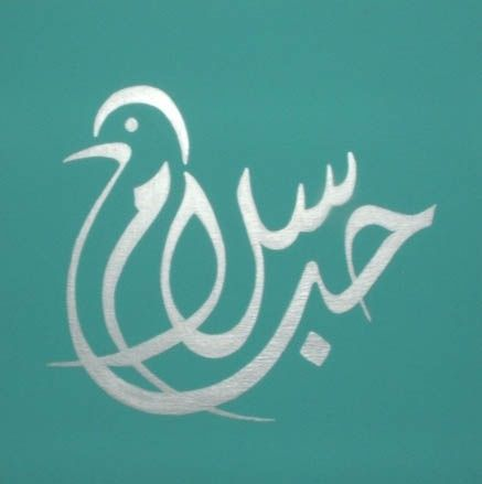 This beautiful piece of arabic calligraphy says Peace and Love. One of my friends has it as a tattoo. Tattoo Ideas | tattoos picture arabic tattoo designs