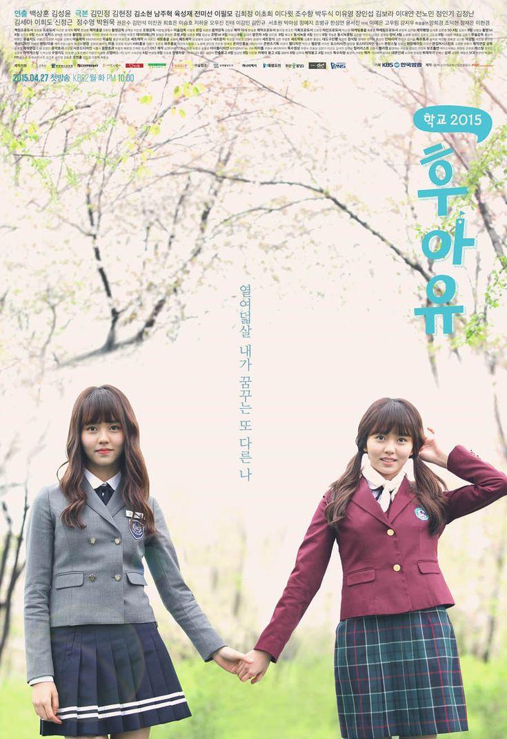 후아유 - 학교2015