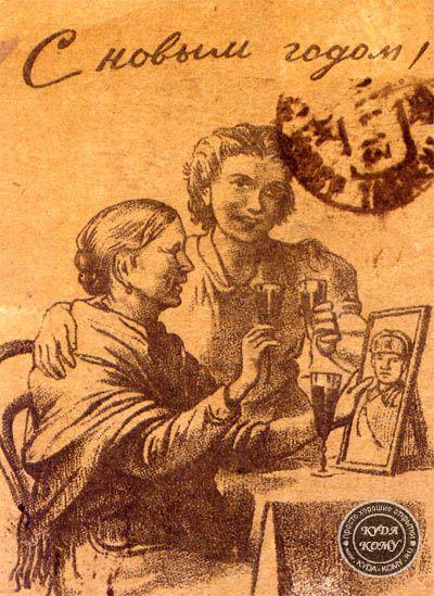 Рисунок с советской почтовой карточки времен Великой Отечественной войны Эта почтовая карточка была отправлена в 1943 г.