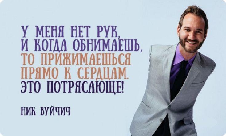 Ник Вуйчич — миллионер без рук и ног, история которого потрясет каждого до глубины души.