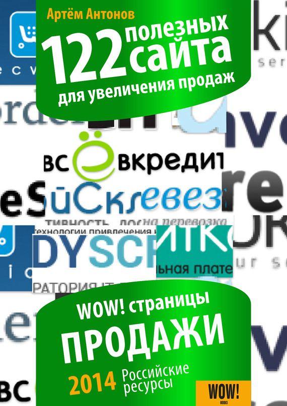 122 полезных сайта для увеличения продаж #любовныйроман, #юмор, #компьютеры, #приключения, #путешествия, #образование