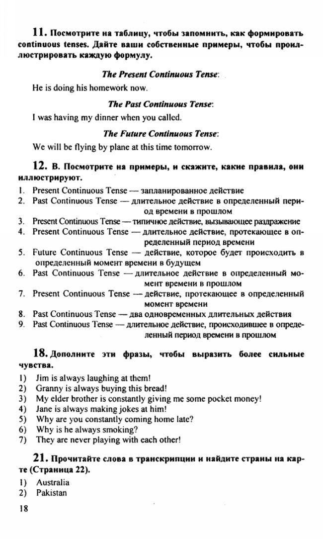 Готовые домашние задания по иныорматике9 класс босова босова