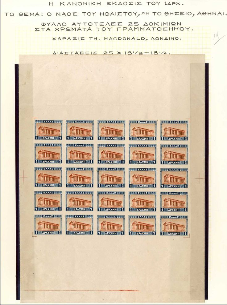 1927 Landscapes. PROOF of 1dr. in complete imperforate Sheetlet of 25 in final colour, engraved by TH.MACDONALD & Co., London.