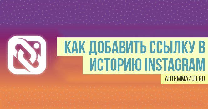 Как сделать так, чтобы ссылка в истории Инстаграм отображалась корректно. https://artemmazur.ru/instagram/ssylka-v-istorii-instagram.html