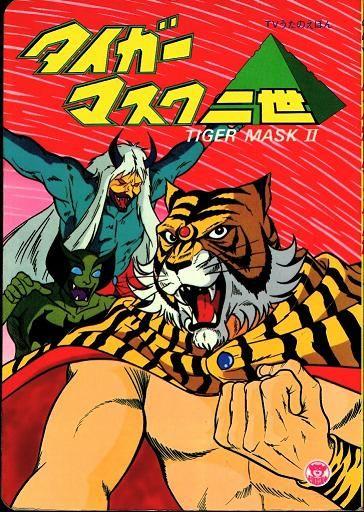 tiger mask II