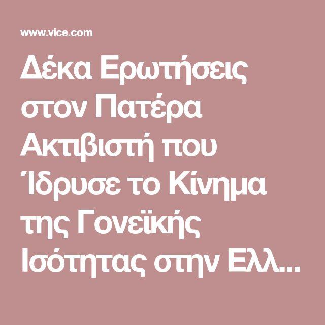Δέκα Ερωτήσεις στον Πατέρα Ακτιβιστή που Ίδρυσε το Κίνημα της Γονεϊκής Ισότητας στην Ελλάδα - VICE
