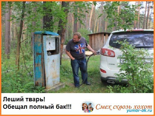 На заправке. Было это в те тяжелые для страны годы, когда за бензином еще были многочасовые очереди. И вот... Читать далее:>>> http://yumor-ok.ru/smeshnyie-istorii/na-zapravke