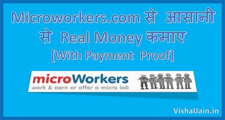 Microworkers.com से आसानी से Real Money कमाए [With Payment Proof] | Vishal Jain
