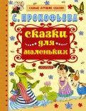 Софья Прокофьева - Сказки для маленьких обложка книги