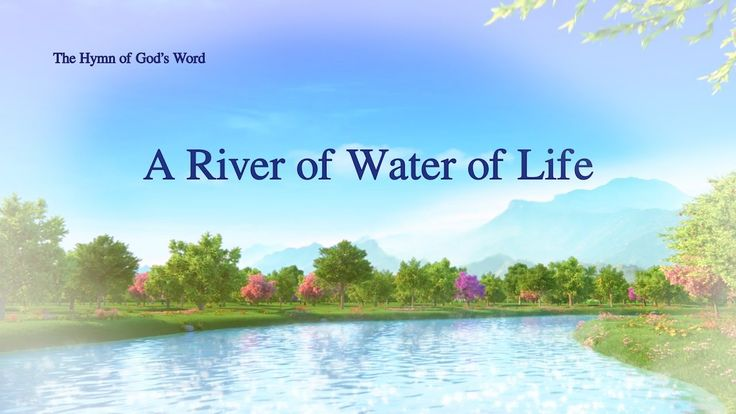 "The Hymn of God's Word ""A River of Water of Life"" 