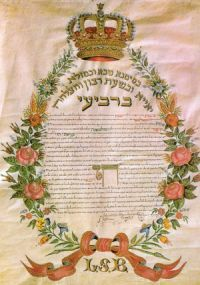 9 Best Ketubah Images On Pinterest